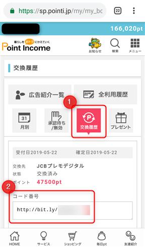 ポイントインカムの通帳でJCBプレモデジタルのコード番号を確認する
