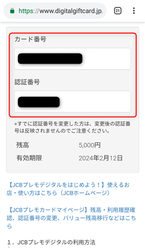 JCBプレモデジタルの「カード番号」と「認証番号」