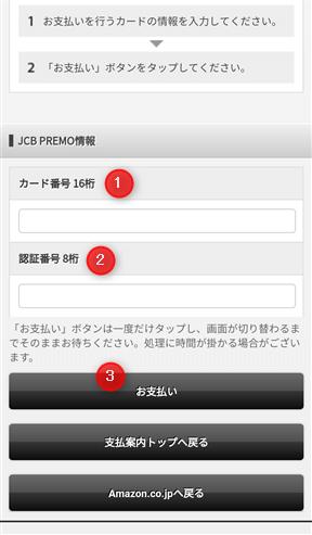 JCBプレモデジタルの「カード番号」と「認証番号」を入力する
