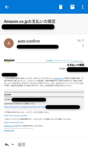 Amazonから届く「お支払いの確認」メール