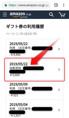 JCBプレモデジタルで購入したAmazonギフト券のチャージ履歴