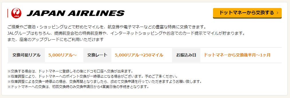 パソコン版のげん玉ではドットマネーは「JAL AIRLINES」と表記