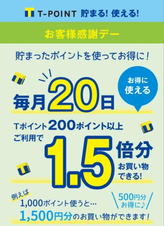 ウェル活は毎月20日にTポイントが1.5倍分の買い物をできる