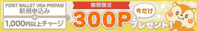 モッピー「POINT WALLET VISA PREPAID」を発行して1,000円をチャージすると300円を貰えるキャンペーン