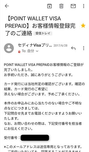 POINT WALLET VISA PREPAIDの発行方法