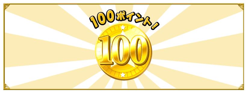 モッピーのプレミアムガチャで当たった100ポイント(100円)