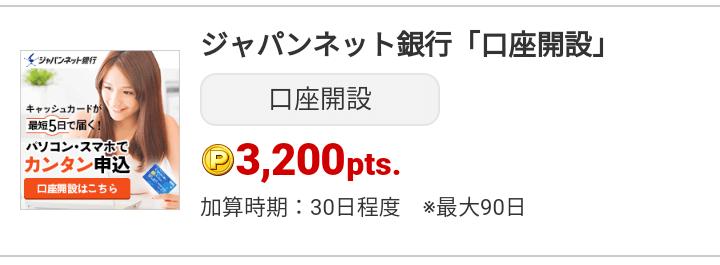 ECナビのジャパンネット銀行の還元額は320円(2019年2月、スマホ版)