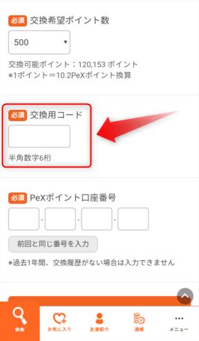 SMS認証の方法・手順