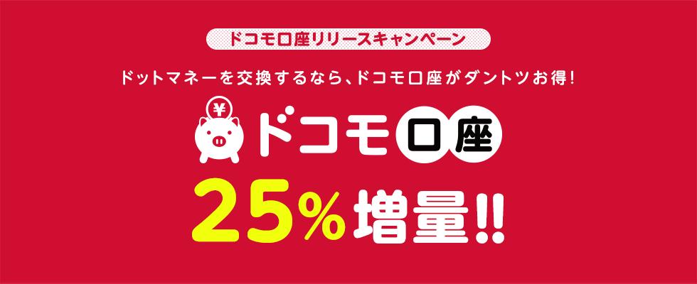 ドットマネーからドコモ口座への交換で25%増量するキャンペーン