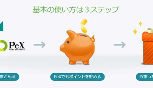 PeXの評判・評価。ポイントの稼ぎ方・貯め方のコツも紹介!