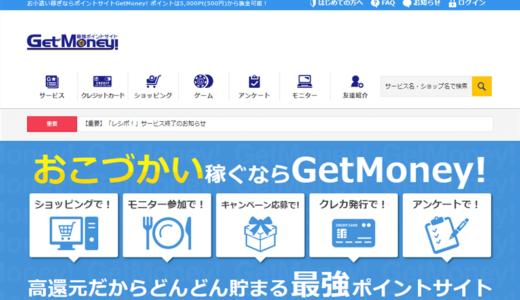 ゲットマネー(げっとま)の評判・評価・口コミと稼ぎ方!利用歴4年以上の2019年最新レビュー