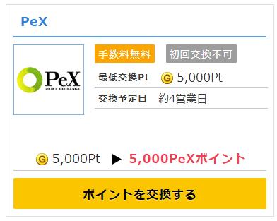 PeXはドットマネーのオススメできる交換先の一つ