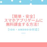 【簡単・安全】スマホアプリゲームに無料課金する方法!iOS・Android対応