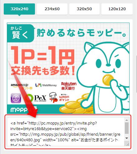 モッピーの友達紹介バナー