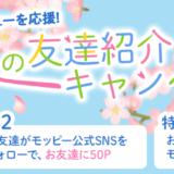 モッピー新規入会キャンペーン「春の友達紹介キャンペーン(2019年4~5月)」
