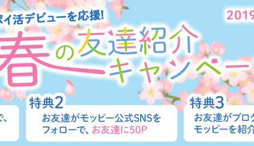 2019年4月のモッピー新規入会キャンペーン!新規登録で計1,100円