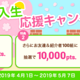 ECナビの「ポイ活新入生応援キャンペーン」(2019年4~5月)