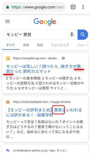 「モッピー 悪質」の検索結果