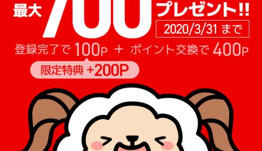 【特典700円】ライフメディア新規登録キャンペーンは?紹介経由の入会がお得!2020年3月