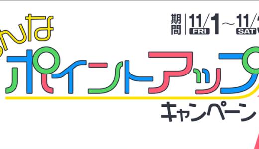 紹介経由で特典1000円!ちょびリッチ新規登録キャンペーン!【2019年11月】