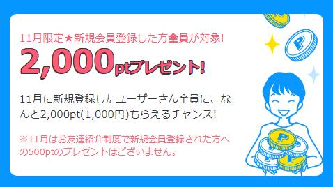 ちょびリッチ みんなポイントアップキャンペーンの紹介特典(1,000円)