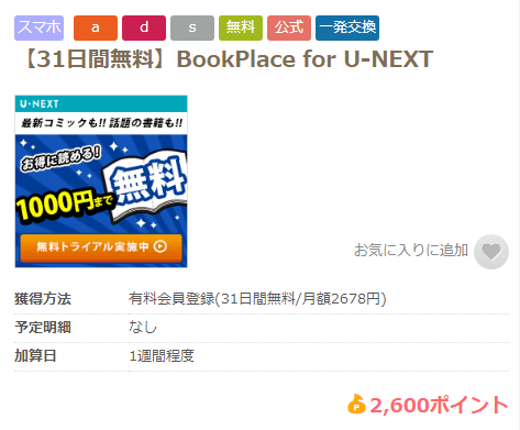 ちょびリッチ U-NEXT