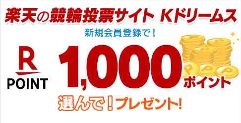 Kドリームスでもらえる楽天スーパーポイント1000円分