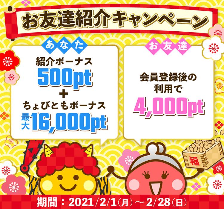 ちょびリッチ新規登録キャンペーン(2021年2月)