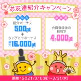 ちょびリッチ新規登録キャンペーン(2021年3月)