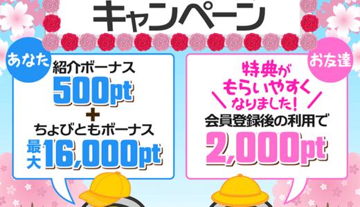 2021年4月】特典1000Pちょびリッチ新規登録キャンペーンは?紹介経由がお得!