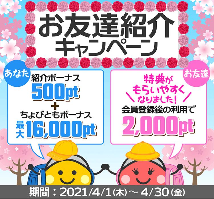 ちょびリッチ新規登録キャンペーン(2021年4月)