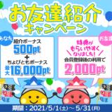 ちょびリッチ新規登録キャンペーン(2021年5月)