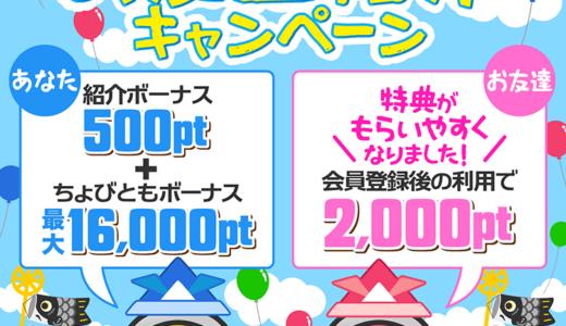 2021年5月】特典1000円ちょびリッチ新規登録キャンペーンは?紹介経由がお得!