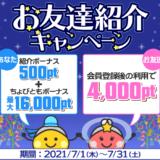 ちょびリッチ新規登録キャンペーン(2021年7月)