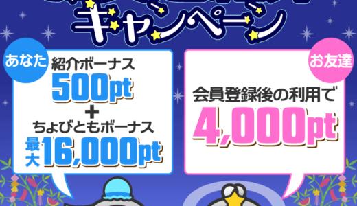 2021年7月】特典2000円ちょびリッチ新規登録キャンペーンは?紹介経由がお得!