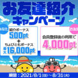 ちょびリッチ新規登録キャンペーン(2021年8月)