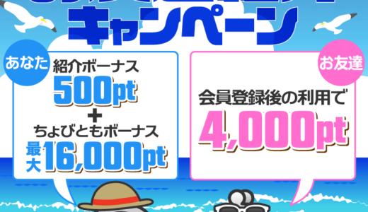 2021年8月】特典2000円ちょびリッチ新規登録キャンペーンは?紹介経由がお得!