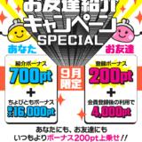 ちょびリッチ新規登録キャンペーン(2021年9月)