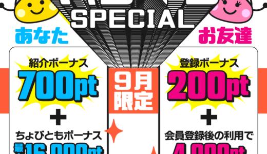 2021年9月】特典2100円ちょびリッチ新規登録キャンペーンは?紹介経由がお得!