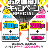 ちょびリッチ新規登録キャンペーン(2021年10月)