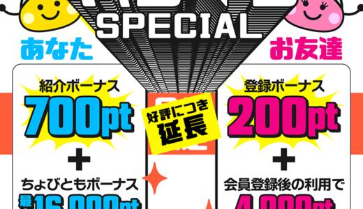 2021年10月】特典2100円ちょびリッチ新規登録キャンペーンは?紹介経由がお得!