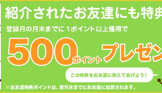 紹介経由で特典500P!ちょびリッチ新規登録キャンペーン!【2020年3月】