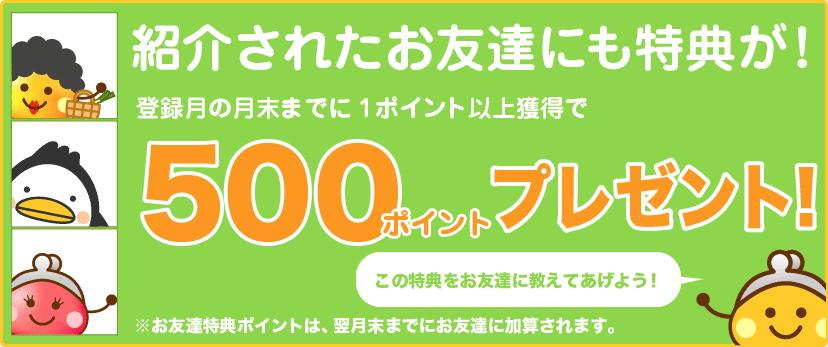 ちょびリッチは紹介経由の新規登録で250円をもらえる!