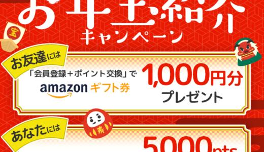 特典1,350円】ECナビ新規登録キャンペーン!紹介経由の入会がお得!2020年1月
