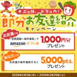 ECナビ「節分お友達紹介キャンペーン」(2020年2月)