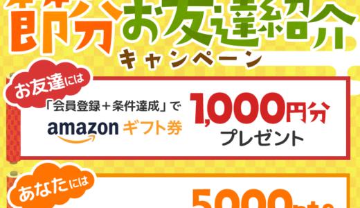 特典1,350円】ECナビ新規登録キャンペーン!紹介経由の入会がお得!2020年2月