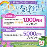 ECナビ「梅雨を吹っ飛ばせ~!ニコニコお友達紹介キャンペーン」(2020年6月)