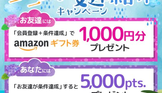 2020年6月】ECナビ新規登録キャンペーン!紹介経由の入会がお得!特典1,350円
