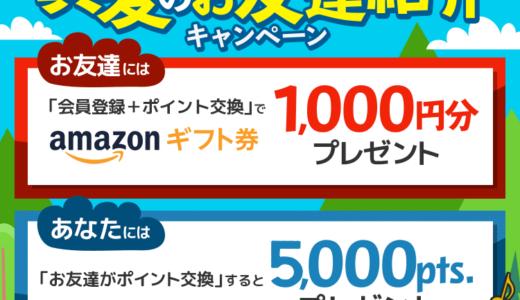 2020年7月】ECナビ新規登録キャンペーン!紹介経由の入会がお得!特典1,350円