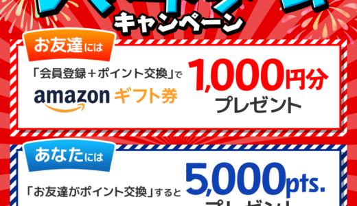 2020年8月】ECナビ新規登録キャンペーン!紹介経由の入会がお得!特典1,350円